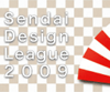せんだいデザインリーグ2009 卒業設計日本一決定戦