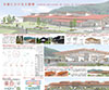 木曽町役場本庁舎・防災センター基本設計プロポーザル