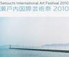 瀬戸内国際芸術祭2010作品公募