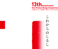 3th SHACHIHATA New Product Design Competition