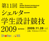 第11回 シェルター学生設計競技2009