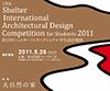 第13回 シェルターインターナショナル学生設計競技