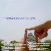 兵庫県建築士会姫路支部支部50周年都市デザイン競技