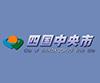 四国中央市消防・防災センター(仮称)設計プロポーザル