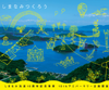 Shimanami Kaido 10th Anniversary Proposals