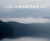 信濃の国 原始感覚美術祭 2016 公募