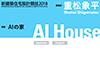 新建築住宅設計競技 / SHINKENCHIKU Residential Design Competition 2018
