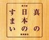 第6回「真の日本のすまい」提案競技