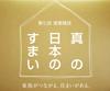 第7回「真の日本のすまい」提案競技