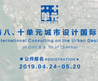 International Consulting on the Urban Design of Unit 8 & 10 of Qianhai
