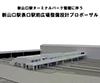 新山口駅表口駅前広場整備設計プロポーザル
