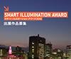 FutureCity Yokohama スマートイルミネーション・アワード 2015