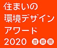 住まいの環境デザイン・アワード 2020