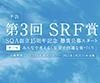 第3回 SRF賞