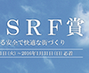 第4回 SRF賞