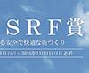 第6回 SRF賞