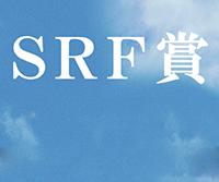 第8回 SRF賞