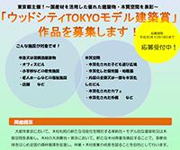 ウッドシティTOKYOモデル建築賞