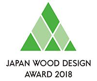 ウッドデザイン賞 2018
