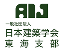第34回 日本建築学会東海賞
