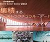 Student Summer Seminar 2012