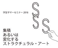 学生サマーセミナー 2018