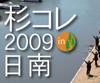 杉コレクション 2009 in 日南