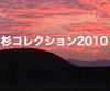 杉コレクション 2010 in 西都