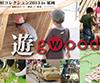 杉コレクション 2013 in 延岡