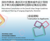 International Consultation on the Overall Urban Design Guidelines and Subunit Planning of Sungang-Qingshuihe, Shenzhen