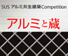 SUS アルミ共生建築 Competition 2009