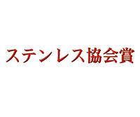 第18回 ステンレス協会賞