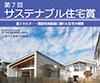 第7回 サステナブル住宅賞