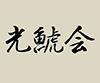 第4回 鈴木禎次賞
