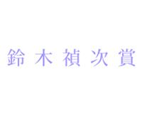 第6回 鈴木禎次賞