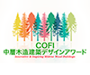 COFI 中層木造建築デザインアワード