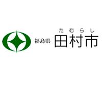 田村市屋内遊び場遊具提案及び設計等プロポーザル