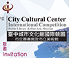Taichung City Cultural Center International Competition