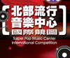 Taipei Pop Music Center International Competition