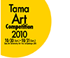 Tama Art Competition 2010