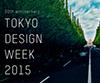 TOKYO DESIGN WEEK インタラクティブ 建築模型展作品募集