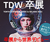 TDW 卒展 in Milano Salone 2015