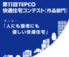 第11回 TEPCO快適住宅コンテスト「作品部門」