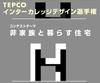 第11回 TEPCOインターカレッジデザイン選手権
