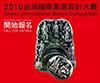 Taiwan International Design Competition 2010