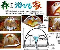 タイニーハウス デザインコンテスト2019 小菅村×YADOKARI