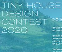 第4回 タイニーハウス デザインコンテスト