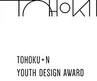TOHOKU + N YOUTH DESIGN AWARD 2018