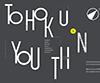 TOHOKU + N YOUTH DESIGN AWARD 2017