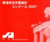 東海学生卒業設計コンクール 2008
